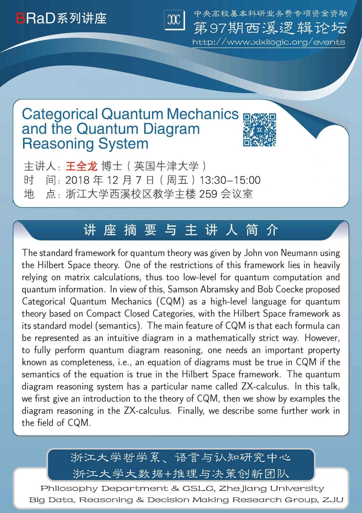 Quanlong Wang  Categorical Quantum Mechanics And The